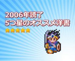 2006fivestar.jpg