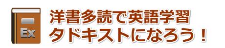 洋書多読で英語学習 タドキストになろう!